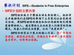 sife students in free enterprise1