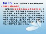 sife students in free enterprise2