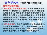 youth apprenticeship2
