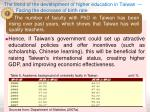 the trend of the development of higher education in taiwan facing the decrease of birth rate