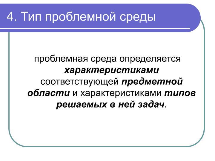4. Тип проблемной среды
