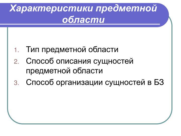 Характеристики предметной области