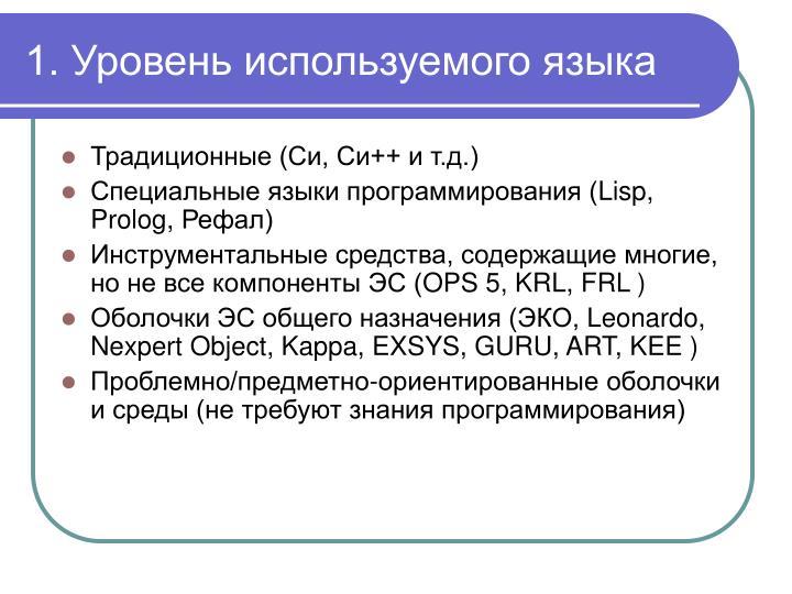 1. Уровень используемого языка