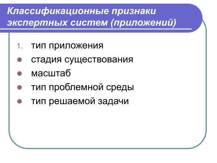 Классификационные признаки экспертных систем (приложений)