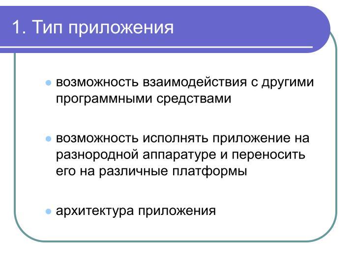 1. Тип приложения