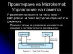 microkernel1