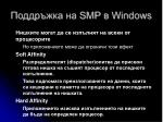 smp windows
