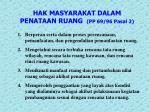 hak masyarakat dalam penataan ruang pp 69 96 pasal 2