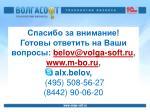 belov@volga soft ru www m bo ru alx belov 495 508 56 27 8442 90 06 20