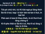 sat b j k ii ii samuel t j cha p it chiu t 12 chat