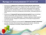 kpi monitor10