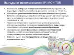 kpi monitor11