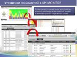 kpi monitor3