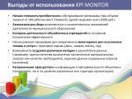 kpi monitor8