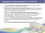 kpi monitor9