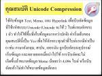 unicode compression
