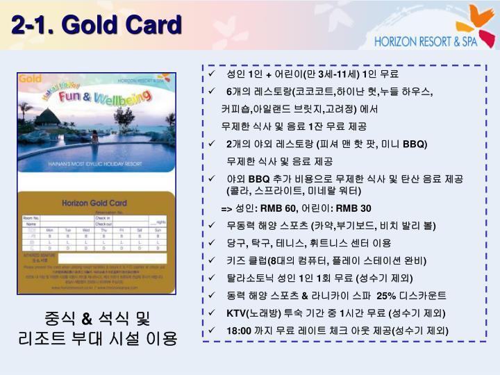 2-1. Gold Card