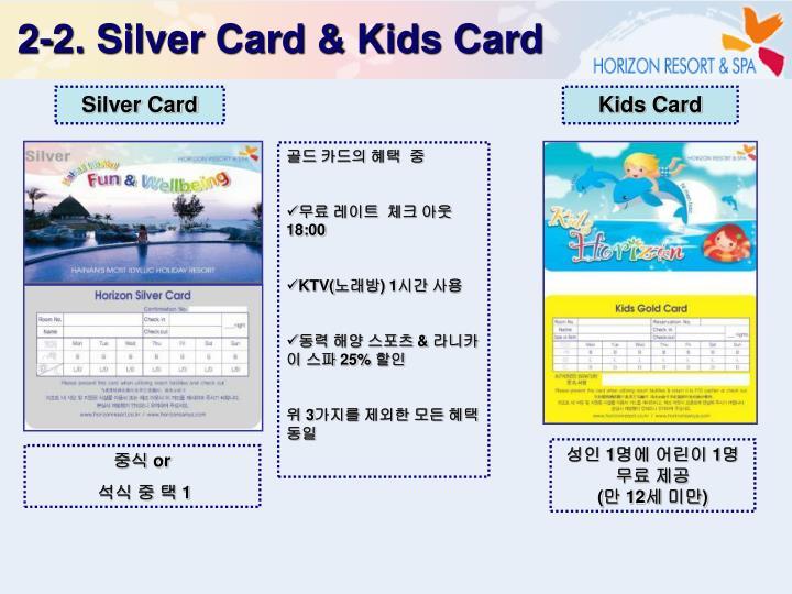 2-2. Silver Card & Kids Card