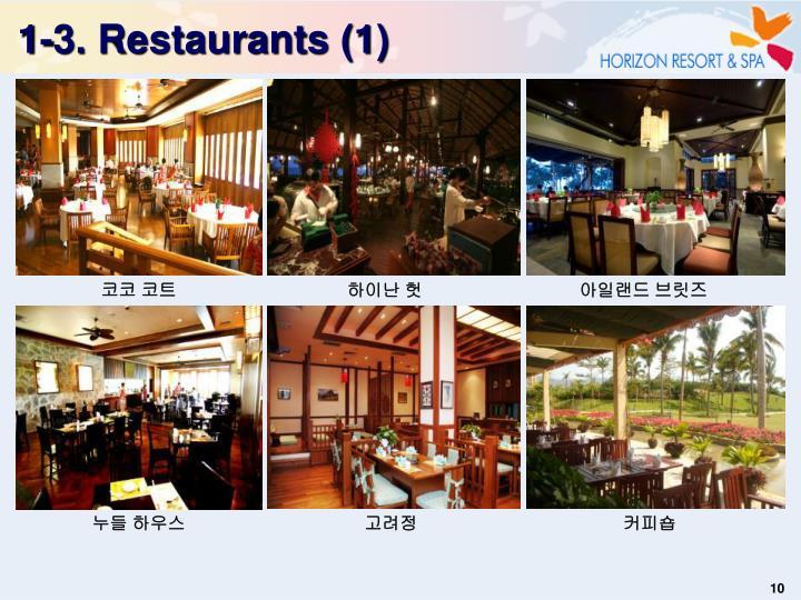 1-3. Restaurants (1)