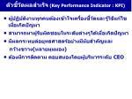 key performance indicator kpi1