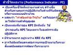 performance indicator pi