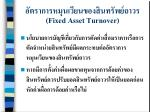 fixed asset turnover1