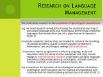 research on language management