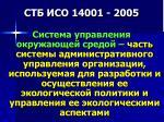 14001 2005