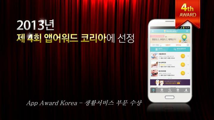 App Award Korea –