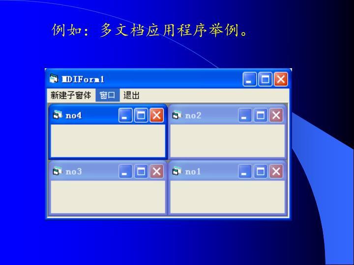 例如:多文档应用程序举例。