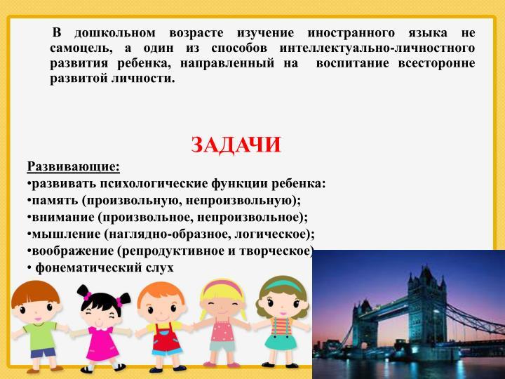 В дошкольном возрасте изучение иностранного языка ...