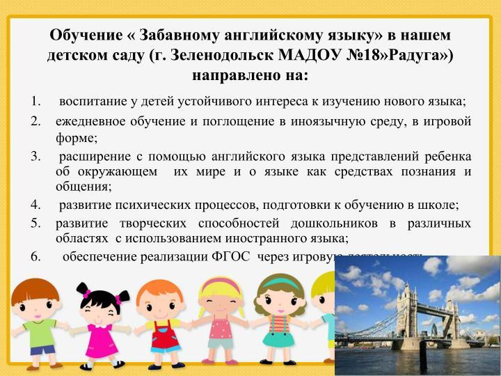 Обучение « Забавному английскому языку» в нашем детском саду (г. Зеленодольск МАДОУ №18»Радуга») направлено на: