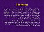 check test