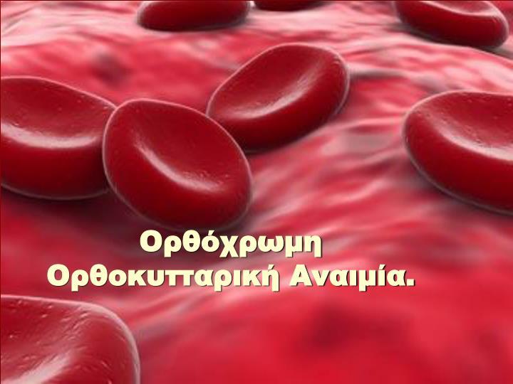 Ορθόχρωμη Ορθοκυτταρική Αναιμία.