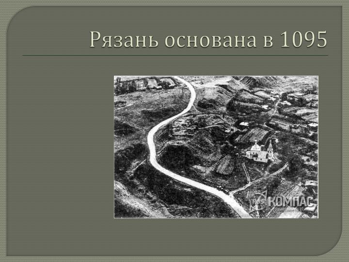 Рязань основана в 1095