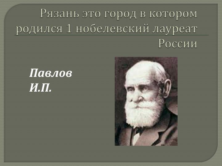 Рязань это город в котором родился 1 нобелевский лауреат России