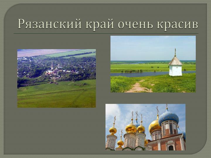 Рязанский край очень красив