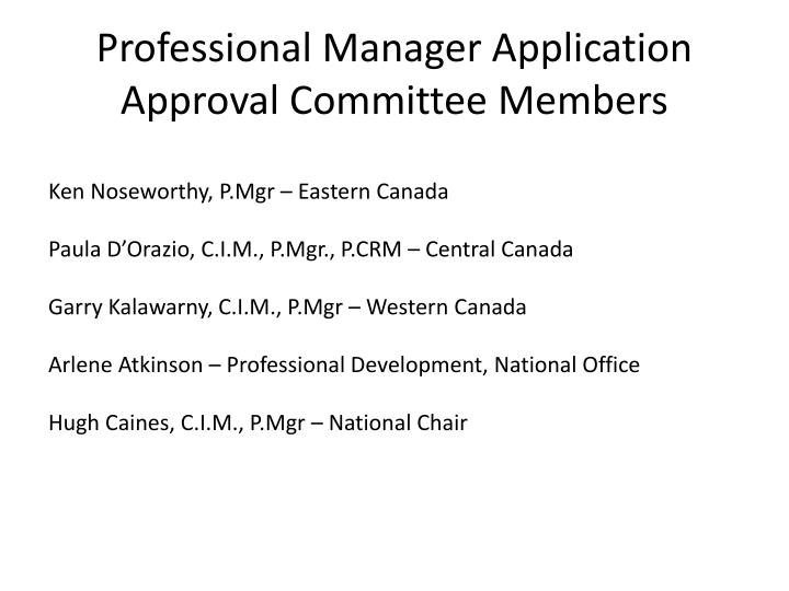 Professional manager application approval committee members