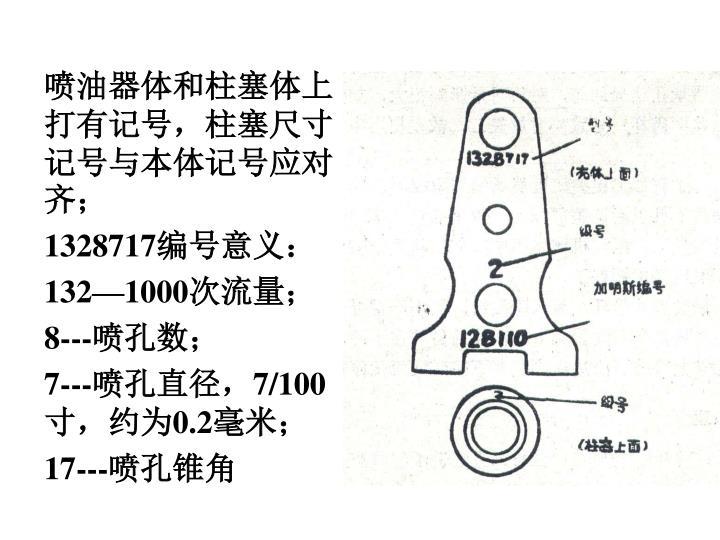 喷油器体和柱塞体上打有记号,柱塞尺寸记号与本体记号应对齐;