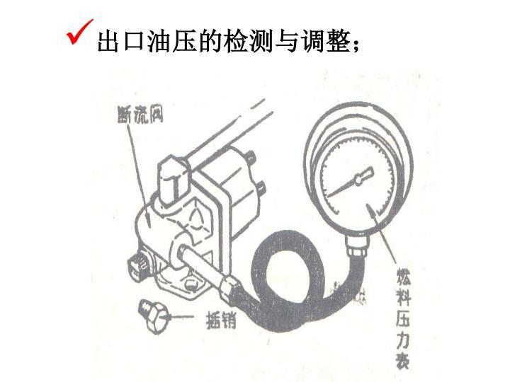 出口油压的检测与调整;