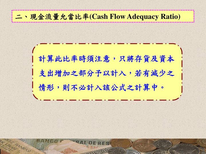 二、現金流量允當比率