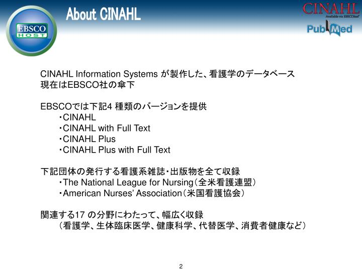 About CINAHL