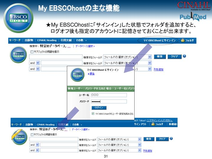 My EBSCOhost