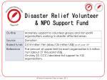 disaster relief volunteer npo support fund