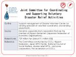 joint committee for coordinating and supporting voluntary disaster relief activities