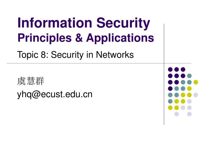 managing web application security computer science essay Computer science i remember the day as if it were yesterday during my second year in college, i was attempting to transmit a group of characters comprising my name from one computer to another.