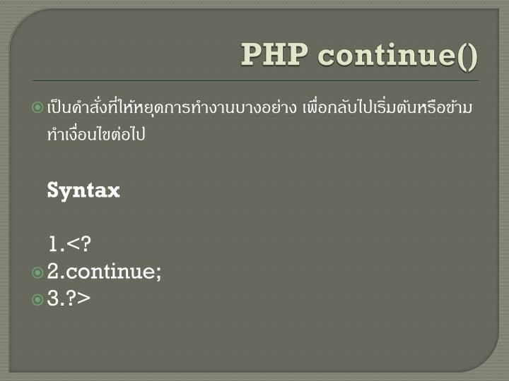 PHP continue()