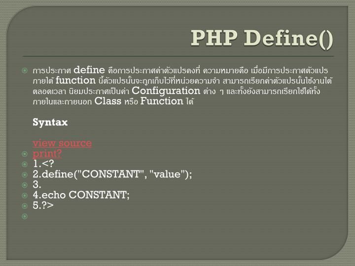 PHP Define()