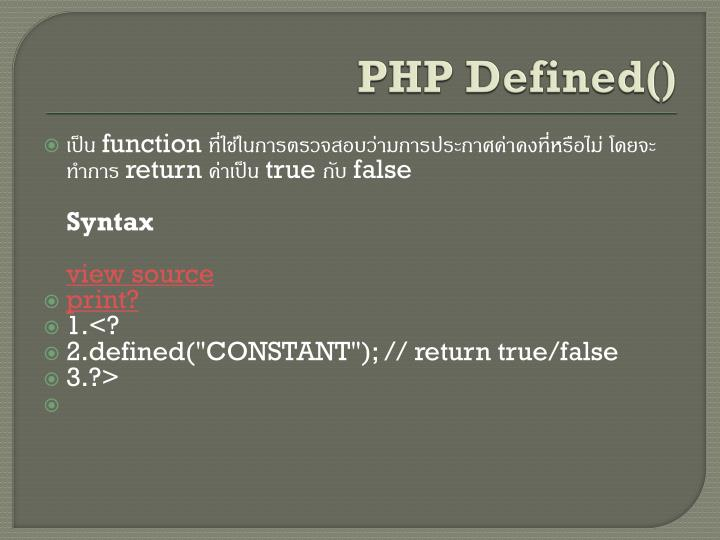 PHP Defined()