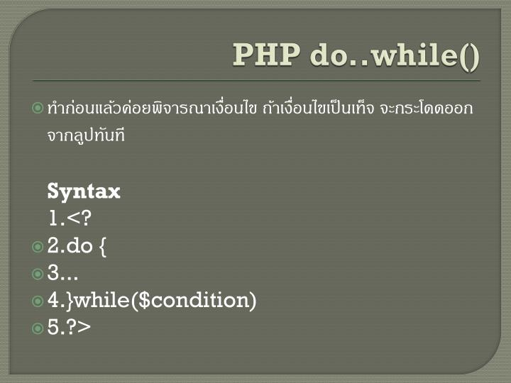 PHP do..while()